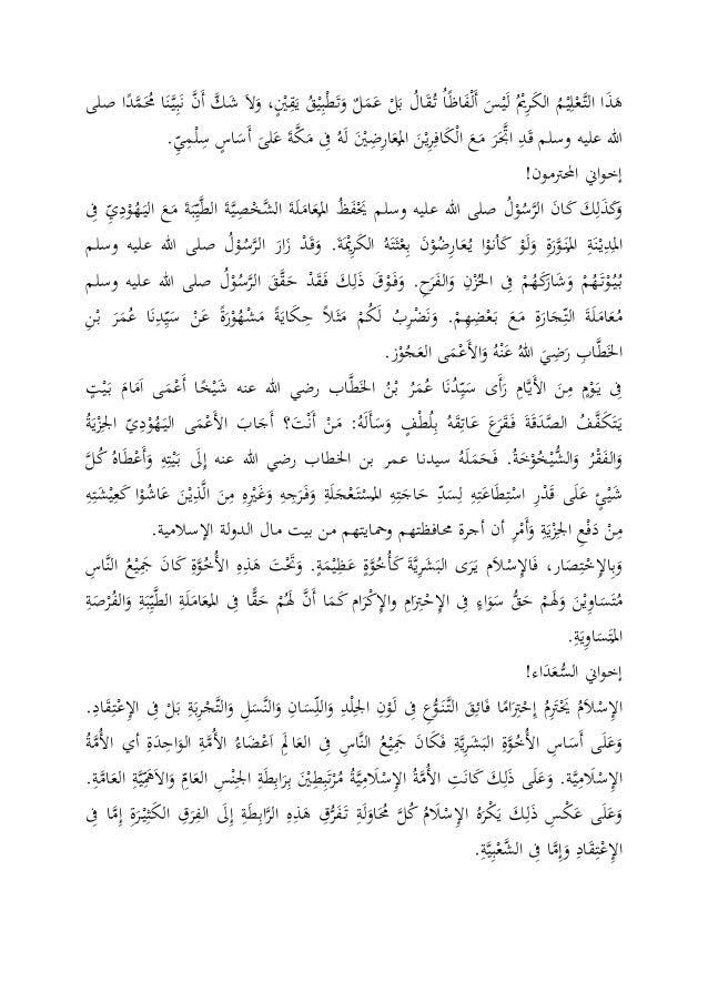 Contoh Teks Pidato Bahasa Arab Tentang Bulan Ramadhan Dapatkan Contoh