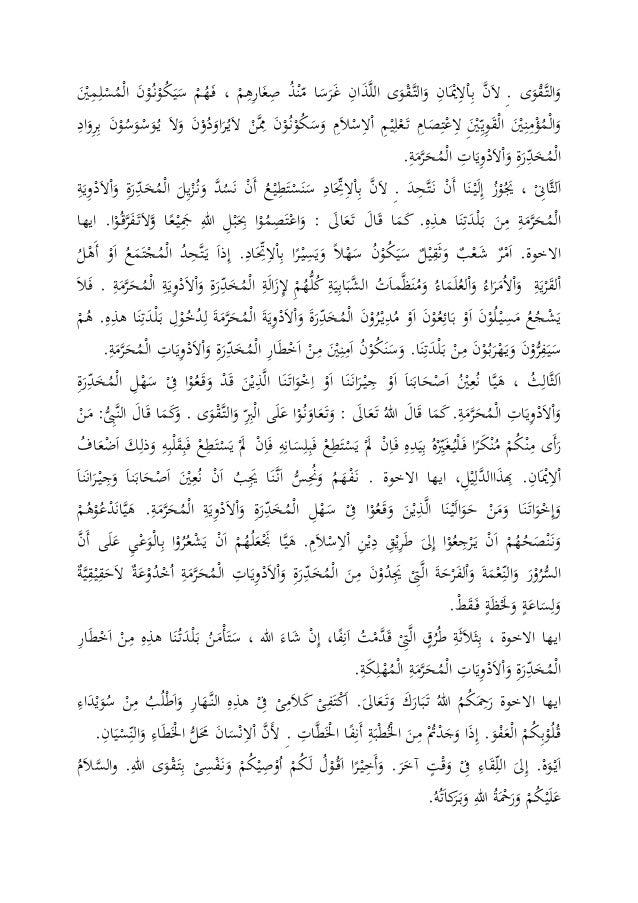 Kumpulan Pidato Bahasa Arab