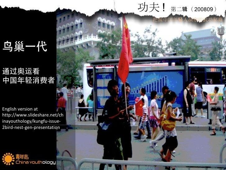 功夫 !   第二辑( 200809 ) 把握中国年轻人洞察的武功秘籍 English version at http://www.slideshare.net/chinayouthology/kungfu-issue-2bird-nest-g...