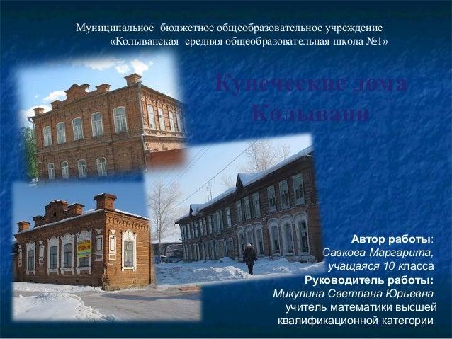 Муниципальное бюджетное общеобразовательное учреждение     «Колыванская средняя общеобразовательная школа №1»             ...