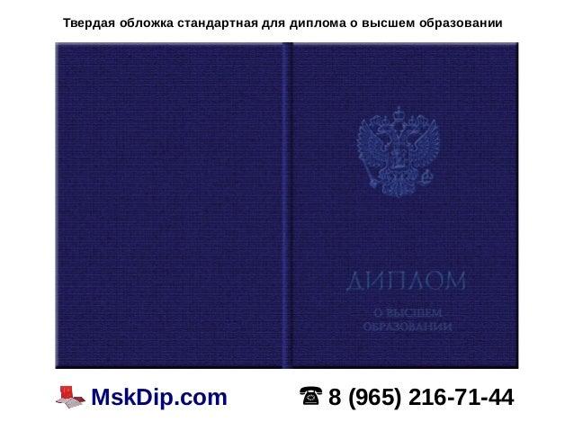 Купить Диплом Твердая обложка стандартная для диплома о высшем образовании mskdip com 8 965 216 71 44☎ 10