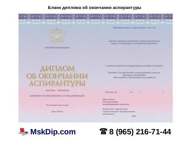 Купить Диплом  29 Твердая обложка для диплома об окончании аспирантуры