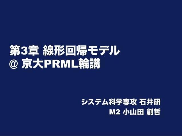 第3章 線形回帰モデル @ 京大PRML輪講 システム科学専攻 石井研 M2 小山田 創哲