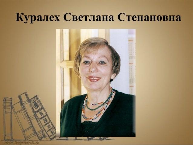 Куралех Светлана Степановна