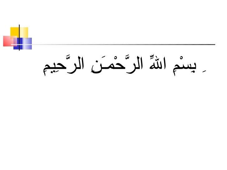 <ul><li>بِسْمِ اللّهِ الرَّحْمـَنِ الرَّحِيمِ   ِ   </li></ul>