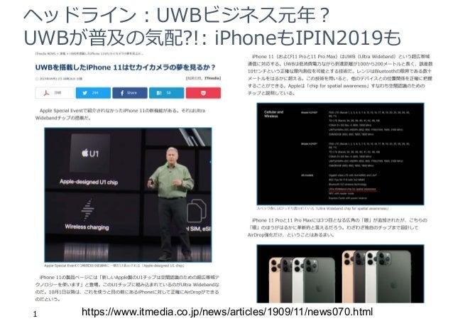 ヘッドライン︓UWBビジネス元年︖ UWBが普及の気配?!: iPhoneもIPIN2019も 1 https://www.itmedia.co.jp/news/articles/1909/11/news070.html