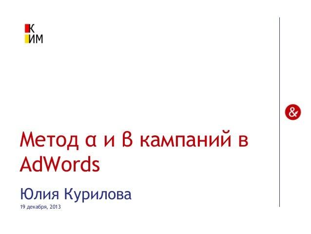 Метод α и β кампаний в AdWords Юлия Курилова 19 декабря, 2013