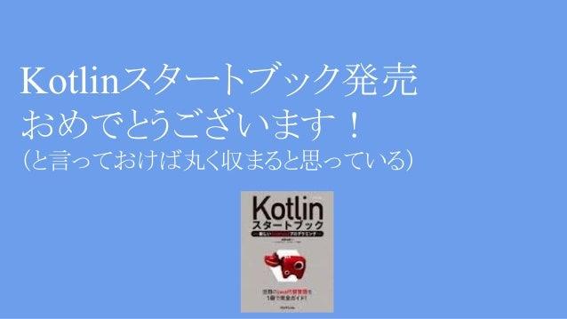 KuromojiをKotlinで動かす Slide 2