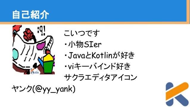 KuromojiをKotlinで動かす Slide 3