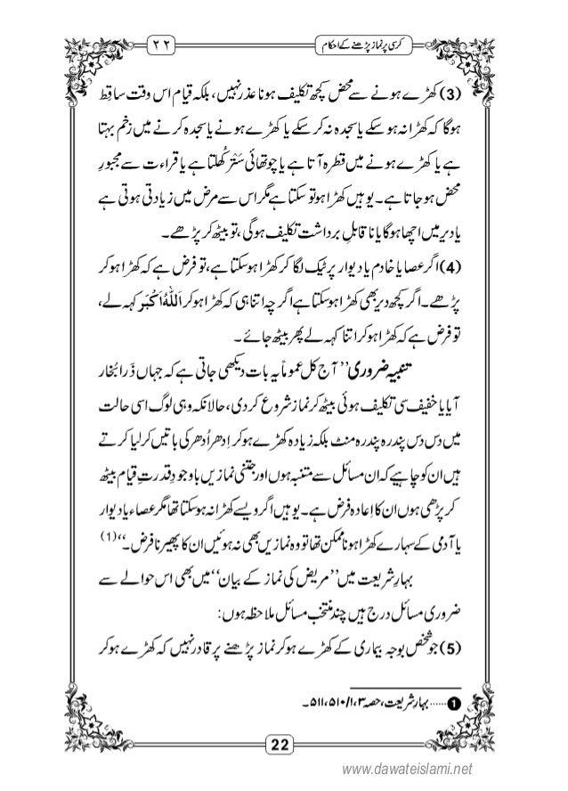 Kursi per namaz padhne ke ahkaam by majlise ifta dawate islami