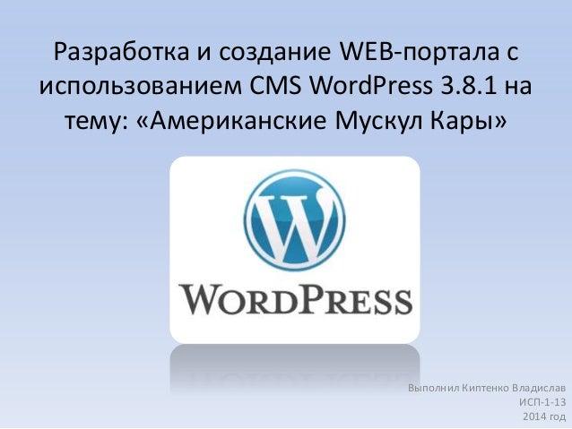 Курсовая работа Презентация Курсовая работа Презентация Разработка и создание web портала с использованием cms wordpress 3 8 1 на тему