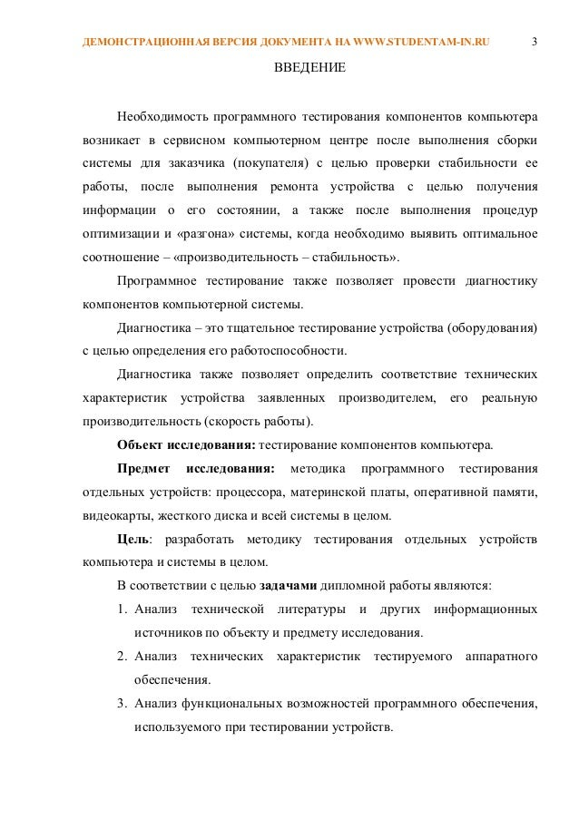 Курсовая работа на заказ на studentam in ru 3