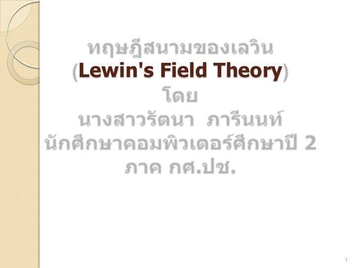 Lewins Field Theory                       1