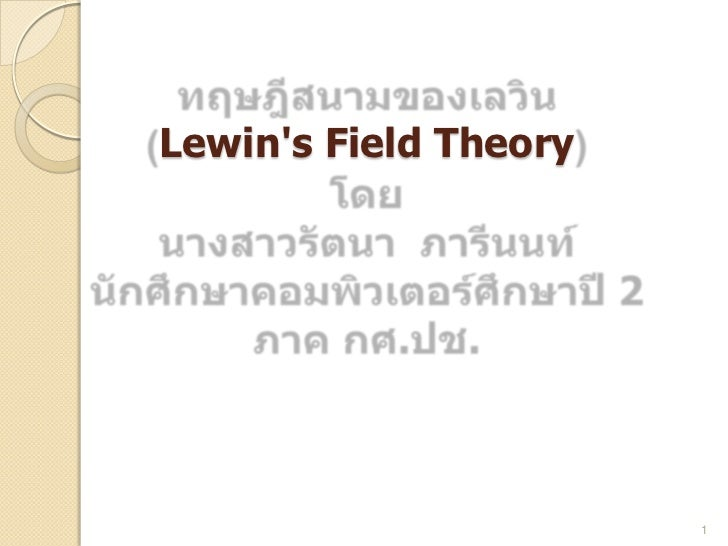 Lewins Field Theory                       1