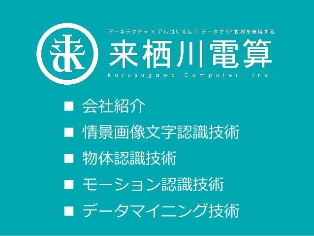  会社紹介  情景画像文字認識技術  物体認識技術  モーション認識技術  データマイニング技術