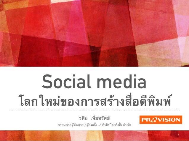 Social media  โลกใหม่ของการสร้างสื่อตีพิมพ์ วศิน เพิ่มทรัพย์ กรรมการผู้จัดการ / ผู้ก่อตั้ง - บริษัท โปรวิชั่น จำกัด 1