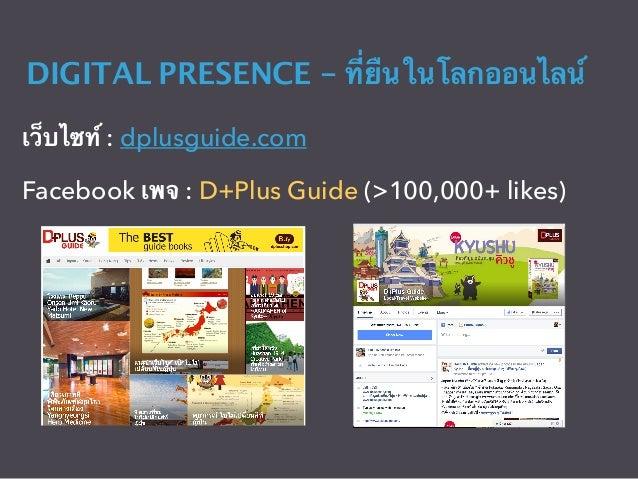DIGITAL PRESENCE - ที่ยืนในโลกออนไลน์ เว็บไซท์ : dplusguide.com Facebook เพจ : D+Plus Guide (>100,000+ likes)