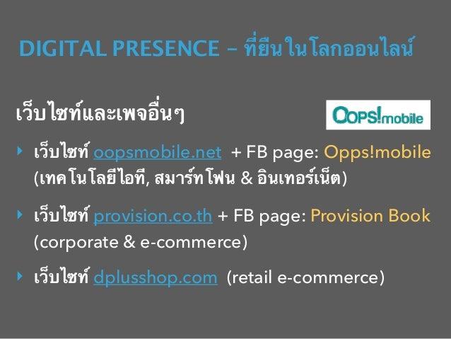 DIGITAL PRESENCE - ที่ยืนในโลกออนไลน์ เว็บไซท์และเพจอื่นๆ ‣ เว็บไซท์ oopsmobile.net + FB page: Opps!mobile (เทคโนโลยีไอที,...