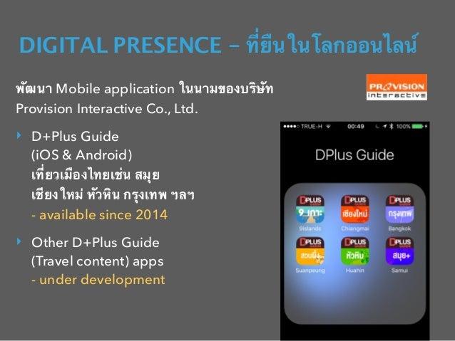 DIGITAL PRESENCE - ที่ยืนในโลกออนไลน์ พัฒนา Mobile application ในนามของบริษัท Provision Interactive Co., Ltd. ‣ D+Plus Gu...