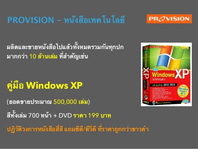 PROVISION - หนังสือเทคโนโลยี ผลิตและขายหนังสือไปแล้วทั้งหมดรวมกันทุกปก มากกว่า 10 ล้านเล่ม ที่สำคัญเช่น คู่มือ Windows XP...