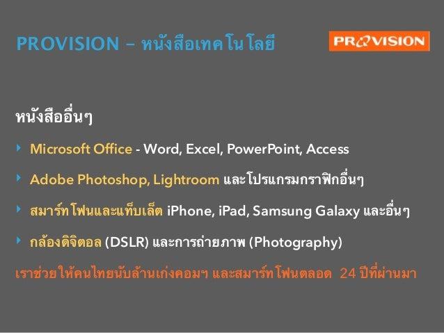 PROVISION - หนังสือเทคโนโลยี หนังสืออื่นๆ ‣ Microsoft Office - Word, Excel, PowerPoint, Access ‣ Adobe Photoshop, Lightroom...