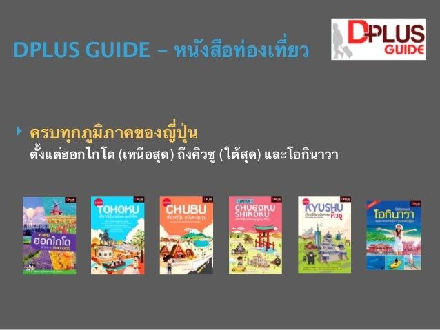 DPLUS GUIDE - หนังสือท่องเที่ยว ‣ ครบทุกภูมิภาคของญี่ปุ่น  ตั้งแต่ฮอกไกโด (เหนือสุด) ถึงคิวชู (ใต้สุด) และโอกินาวา