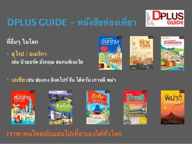 DPLUS GUIDE - หนังสือท่องเที่ยว ที่อื่นๆ ในโลก ‣ ยุโรป / อเมริกา  เช่น นิวยอร์ค อังกฤษ สแกนดิเนเวีย ‣ เอเซีย เช่น ฮ่องกง...