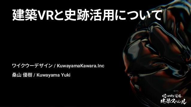 建築VRと史跡活用について ワイクウーデザイン / KuwayamaKawara.Inc 桑山 優樹 / Kuwayama Yuki