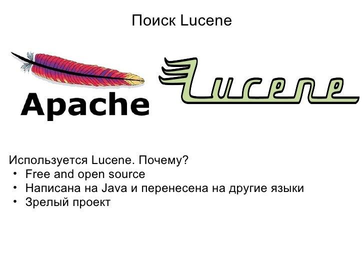 Поиск Lucene <ul><li>Используется Lucene. Почему? </li></ul><ul><ul><li>Free and open source </li></ul></ul><ul><ul><li>На...