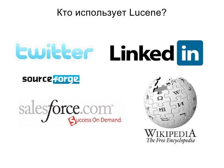 Кто использует Lucene?