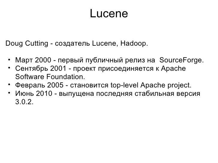 Lucene <ul><li>Doug Cutting - создатель Lucene, Hadoop.  </li></ul><ul><li> </li></ul><ul><ul><li>Март 2000 - первый публ...