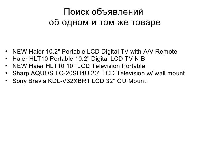 Поиск объявлений об одном и том же товаре <ul><ul><li>NEW Haier 10.2&quot; Portable LCD Digital TV with A/V Remote  </li>...
