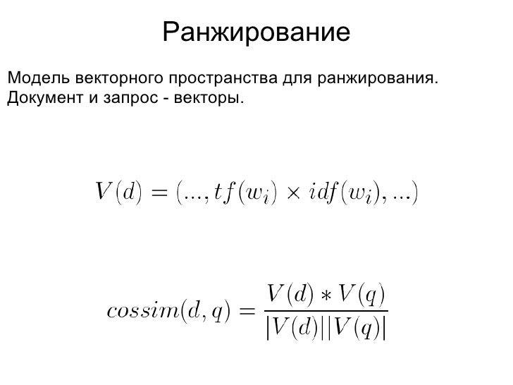 Ранжирование Модель векторного пространства для ранжирования. Документ и запрос - векторы.