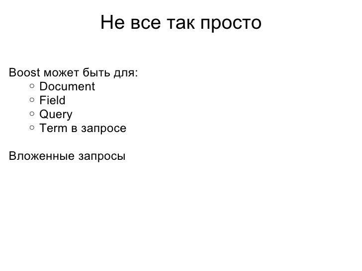 Не все так просто <ul><li>Boost может быть для:  </li></ul><ul><ul><ul><li>Document </li></ul></ul></ul><ul><ul><ul><li>Fi...