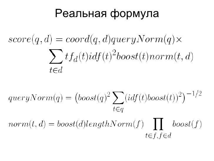 Реальная формула