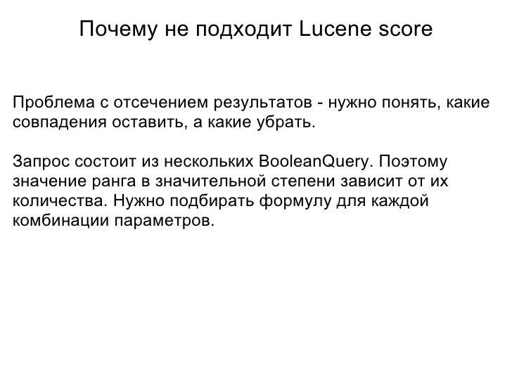 Почему не подходит Lucene score <ul><li>Проблема с отсечением результатов - нужно понять, какие совпадения оставить, а как...
