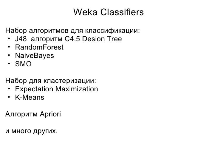 Weka Classifiers <ul><li>Набор алгоритмов для классификации: </li></ul><ul><ul><li>J48 алгоритм C4.5 Desion Tree </li></u...