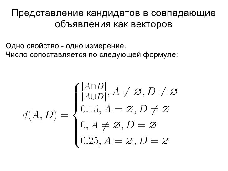 Представление кандидатов в совпадающие объявления как векторов <ul><li>Одно свойство - одно измерение. </li></ul><ul><li>Ч...