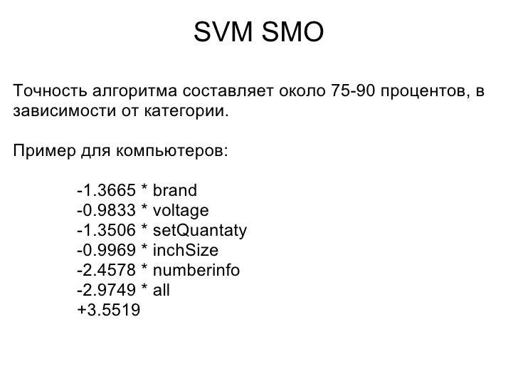 SVM SMO <ul><li>Точность алгоритма составляет около 75-90 процентов, в зависимости от категории. </li></ul><ul><li> </li...