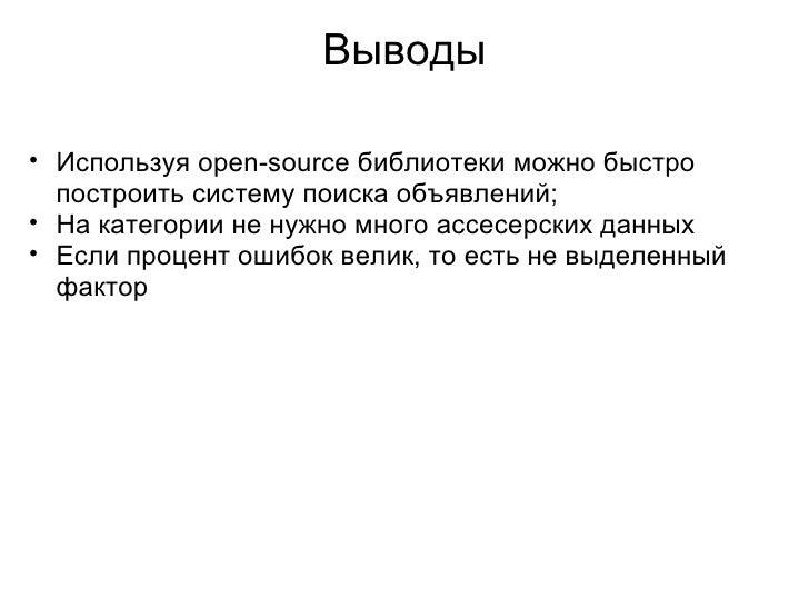 Выводы <ul><ul><li>Используя open-source библиотеки можно быстро построить систему поиска объявлений; </li></ul></ul><ul><...