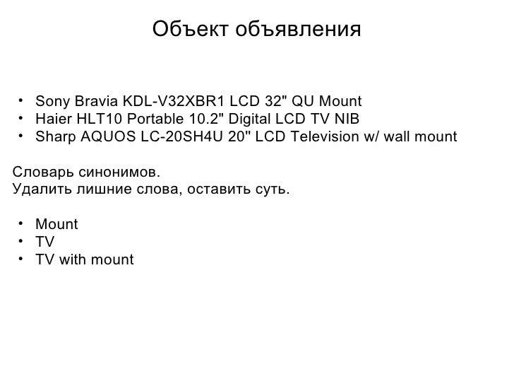 Объект объявления <ul><ul><li>Sony Bravia KDL-V32XBR1 LCD 32&quot; QU Mount  </li></ul></ul><ul><ul><li>Haier HLT10 Portab...