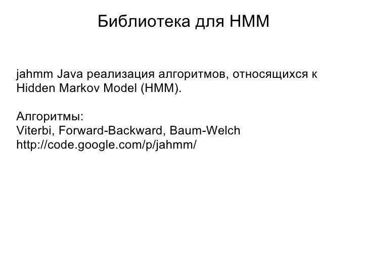 Библиотека для HMM <ul><li>jahmm Java реализация алгоритмов, относящихся к Hidden Markov Model (HMM). </li></ul><ul><li>...