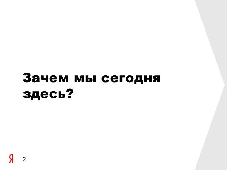 """Дмитрий Кузнецов """"Роботы и люди в Твиттере"""" Slide 2"""