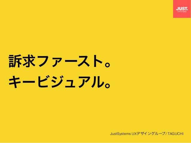 訴求ファースト。 キービジュアル。 JustSystems UXデザイングループ/ TAGUCHI