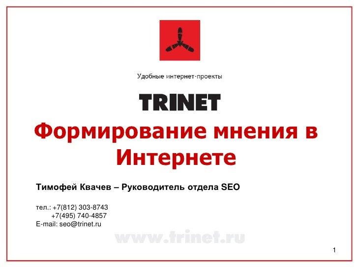Формирование мнения в      Интернете Тимофей Квачев – Руководитель отдела SEO  тел.: +7(812) 303-8743      +7(495) 740-485...