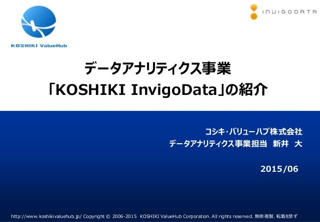 http://www.koshikivaluehub.jp/ Copyright © 2006-2014 KOSHIKI ValueHub Corporation. All rights reserved. 無断複製、転載を禁ずhttp://w...