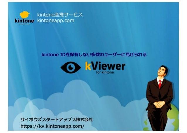 サイボウズスタートアップス株式会社   https://kv.kintoneapp.com/   kintone連携サービス   kintoneapp.com   kintone  IDを保有しない多数のユーザーに⾒見見せら...