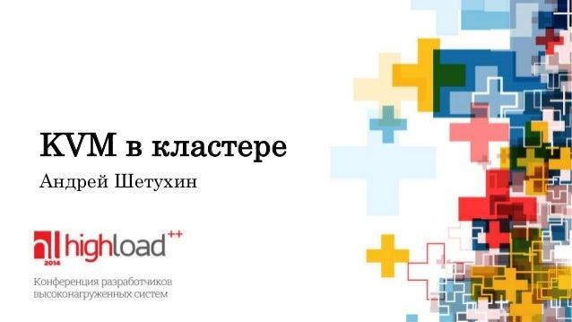 KVM в кластере  Андрей Шетухин