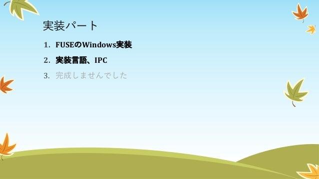 """FUSEのWindows実装 2つのものがある 1. WinFSP 最近でてきたWindowsのユーザー空間FSの実装。 FUSE互換レイヤを含み、Dokanyより高速。Goバインディングを提供してる。 """"Previously architec..."""