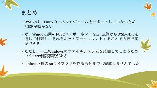 Kernel / VM 関西9 - WSL FUSE: WSLでもFUSEしたかった